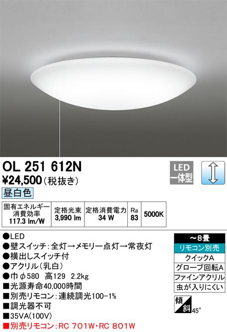 オーデリック LEDシーリングライト 調光 ~8畳 昼白色 ol251612n