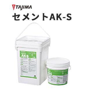 タジマ 水性形接着剤 アクリル樹脂系エマルション形 セメントAK-S 18kg