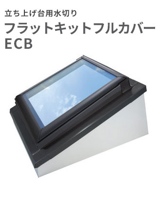 天窓専用 フラットキットフルカバー ECB M08 サイズM08用