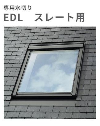 天窓用専用水切り スレート用水切り EDL-S25 サイズS25用