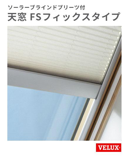 天窓 ベルックス FS-C01-FS W546×H695mm FSフィックスタイプ ソーラーブラインドプリーツ付