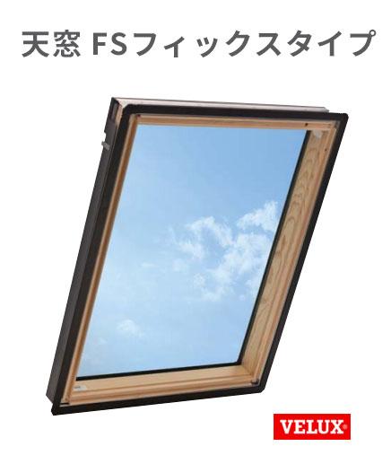 天窓 ベルックス FS-C01 W546×H695mm FSフィックスタイプ