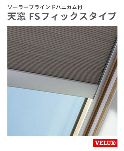 天窓 ベルックス FS-M25-CS W776×H547mm FSフィックスタイプ CS ソーラーブラインドハニカム付