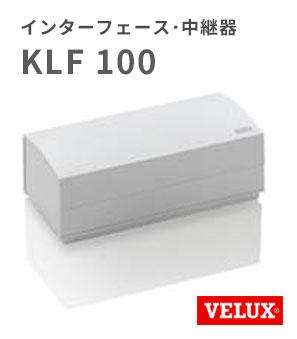 天窓用専用 KLF 100 インターフェース 中継器