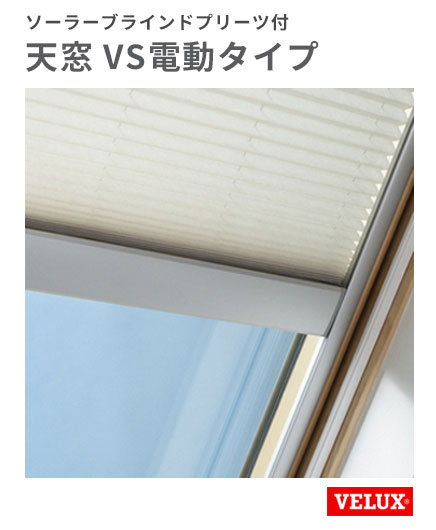 天窓 ベルックス VSE-C01-FS W546 VS電動タイプ FS ソーラーブラインドプリーツ付き