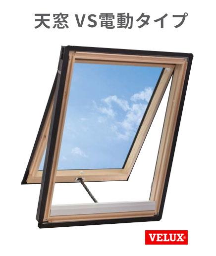 天窓 ベルックス VSE-C01 W546×H695mm VS電動タイプ