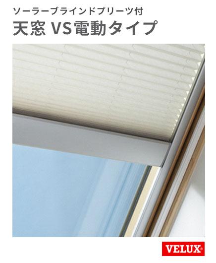 天窓 ベルックス VSE-M02-FS W776×H775mm VS電動タイプ FS ソーラーブラインドプリーツ付き