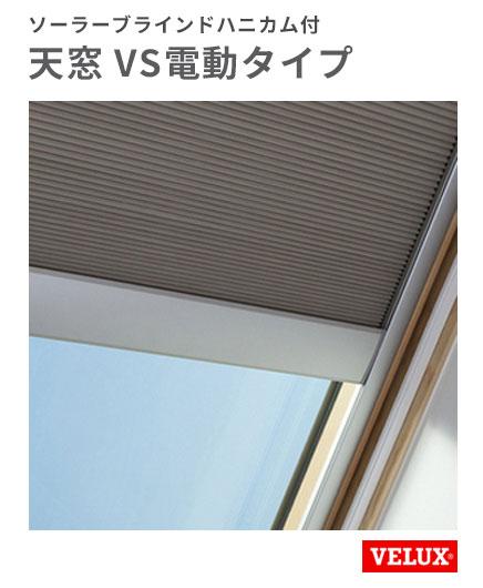 天窓 ベルックス VSE-M25-CS W776×H547mm VS電動タイプ CS ソーラーブラインドハニカム付き