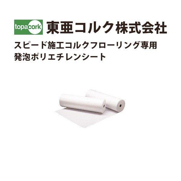 東亜コルク トッパーコルク スピード施工コルクフローリング専用 発泡ポリエチレンシート TPS-25