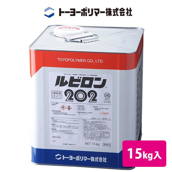 床材接着剤 トーヨーポリマー ルビロン202 15kg