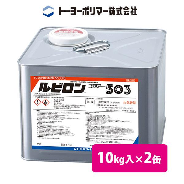 床材接着剤 トーヨーポリマー ルビロンフロアー503 10kgX2缶セット
