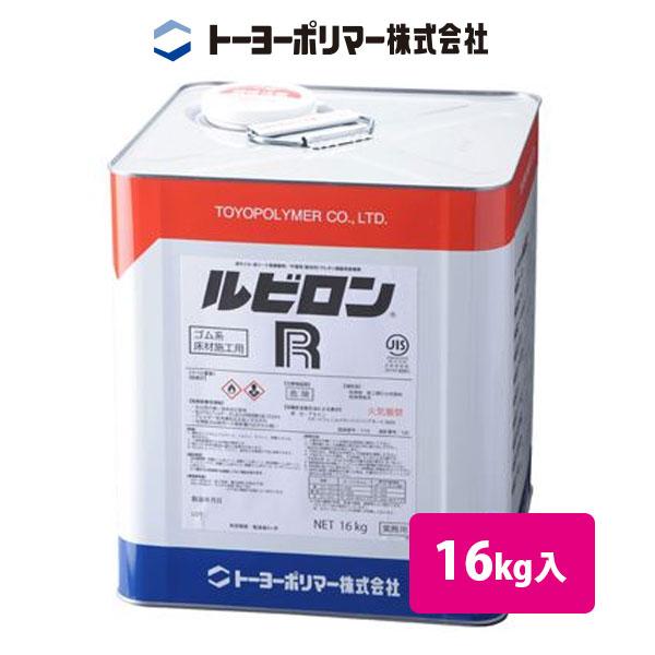 床材接着剤 トーヨーポリマー ルビロンR 16kg