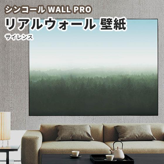 送料無料 大サイズ リアルウォール サイレンス 壁紙 のりなし クロス おしゃれ シンコール ウォールプロ RW18026 (4分割1セット)