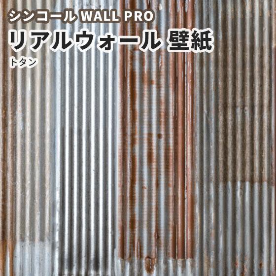 送料無料 中サイズ リアルウォール トタン 壁紙 のりなし クロス おしゃれ シンコール ウォールプロ RW18110 (3分割1セット)