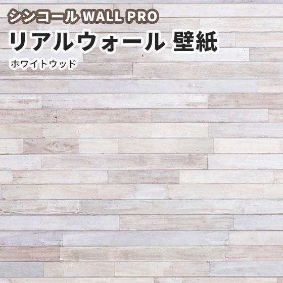 送料無料 小サイズ リアルウォール ホワイトウッド 壁紙 のりなし クロス おしゃれ シンコール ウォールプロ RW18213 (2分割1セット)