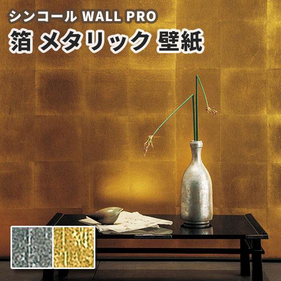 壁紙 のりなし クロス おしゃれ シンコール ウォールプロ 和 SW2171~SW2172 巾93cm 7.4m巻