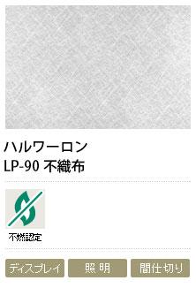 障子紙メーカー 和紙の美しさをそのまま表現したガラス装飾フィルム ハルワーロン LP-90 不織布 0.13mm 1000mm巾×20m巻 1本