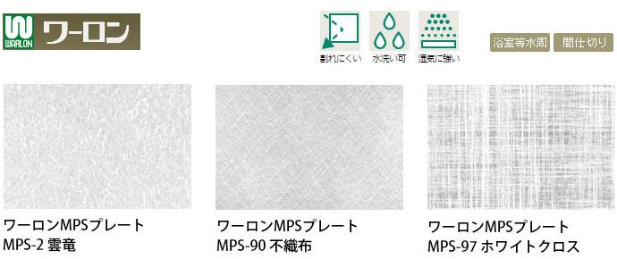 間仕切りにも 障子紙メーカーパネル ワーロンMPSプレート MPS-2・MPS-90・MPS-97 4mm厚 910×2430mm 1枚