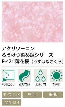 アクリワーロン ろうけつ染め調 薄花桜(うすはなざくら) P-421 2mm厚 910×1820mm 1枚