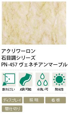 アクリワーロン 石目調 ヴェネチアンマーブル PN-457 2mm厚 910×1820mm 1枚