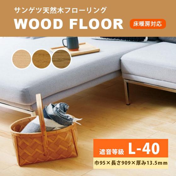 天然木 フローリング 床暖対応 サンゲツ ウッドフロア 直貼り防音フロア L-40 36枚入
