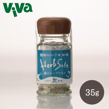 カンタンに美味しくなる魔法の調味料 花やしき 海のハーブソルト 35g 《リニューアル商品/クリスマス島の海の塩使用》