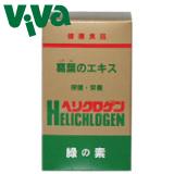ヘリクロゲン 粉末 120g 【葉緑素】【緑の素】