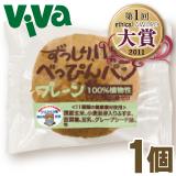 玄米パン オンラインショッピング ロングライフ トランス脂肪酸フリー 100%植物性 ずっしり11種の健康素材 べっぴんパン 店内全品対象 1個 プレーン バラ売り