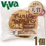 玄米パン ロングライフ トランス脂肪酸フリー 100%植物性 高級品 ずっしり11種の健康素材 バラ売り クルミ 商舗 べっぴんパン 1個