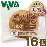 玄米パン ロングライフ トランス脂肪酸フリー 授与 100%植物性 べっぴんパン クルミ ×2箱 16個セットクルミ 8個入 NEW売り切れる前に☆