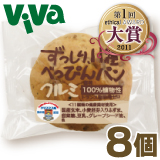 上等 玄米パン ロングライフ トランス脂肪酸フリー 100%植物性 べっぴんパン 8個入 会員様にクーポン配布中 往復送料無料 クルミ ×1箱 8個セット
