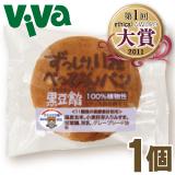 玄米パン ロングライフ パン トランス脂肪酸フリー 100%植物性 ずっしり11種の健康素材べっぴんパン 供え 黒豆餡 黒千石大豆 爆安 1個 バラ売りロングライフ