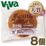 玄米パン ロングライフ トランス脂肪酸フリー 100%植物性 黒千石大豆 べっぴんパン 豪華な 8個セット 黒豆餡 評判 ×1箱 会員様にクーポン配布中 8個入