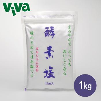 おいしさは お塩から 波動法製造 1kg ☆新作入荷☆新品 数量は多 酵素塩