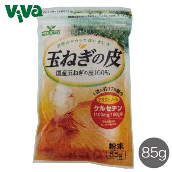 たまねぎの皮 超激安 粉末 85g 定番から日本未入荷 タマネギ 玉ねぎの皮100%
