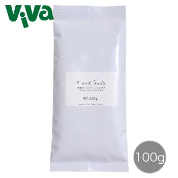 アレルギー物質無し ビーガン対応のオーガニックプリンミックス 1袋で5~6人分のプリンができます k and son's Organic mixケーアンドサンズ 有機 往復送料無料 100g Vanilla バニラ 限定モデル プリンミックス pudding