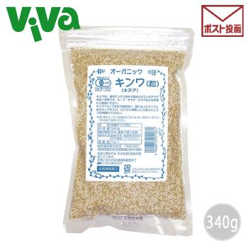 栄養バランスの優れたスーパーフード ポスト投函 高級 オーガニック キンワ 340g 有機JAS認定 粒 超特価 キヌア