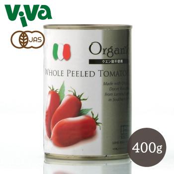 完熟した有機トマトのおいしさ 売れ筋 まるごとお届けします 《有機JAS認定》 創健社 有機 限定特価 ホール トマト缶 WHOLE PEELED 固形量240g Organic TOMATO 400g
