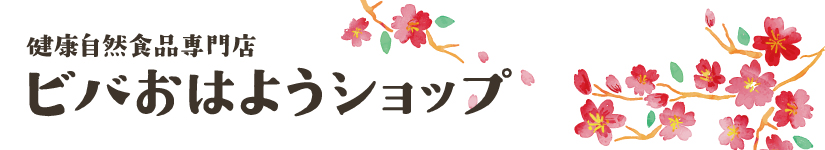 ビバおはようSHOP:ビバおはようショップは「喜んでもらえる商品」をモットーに!!