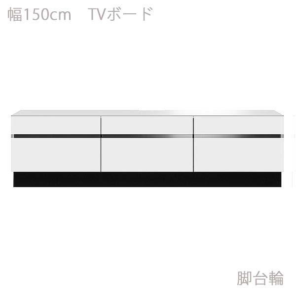 テレビボード ホワイト色 幅150 奥行41 高さ38 台輪脚 ブラック ローボード TVボード 電波透過 引出し シンプル 収納家具 リビング収納 アニマ ANM-150AWT ANIMA MKマエダ 開梱設置 送料無料 ヴィヴェンティエ