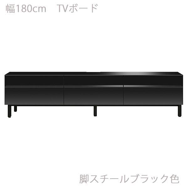 テレビボード ブラック色 幅180 奥行41 高さ45 スチール脚 ブラック色 光沢 ローボード TVボード 電波透過 引出し シンプル 収納家具 リビング収納 アニマ180ABK ANIMA MKマエダ 開梱設置 送料無料 ヴィヴェンティエ