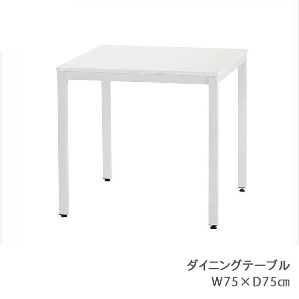 ダイニングテーブル 幅75 奥行75 高さ70 ホワイト テーブル 直線的 シンプル ナチュラル デザイン 北欧テイスト 雑貨 RD-T1590 セール 送料無料 ヴィヴェンティエ