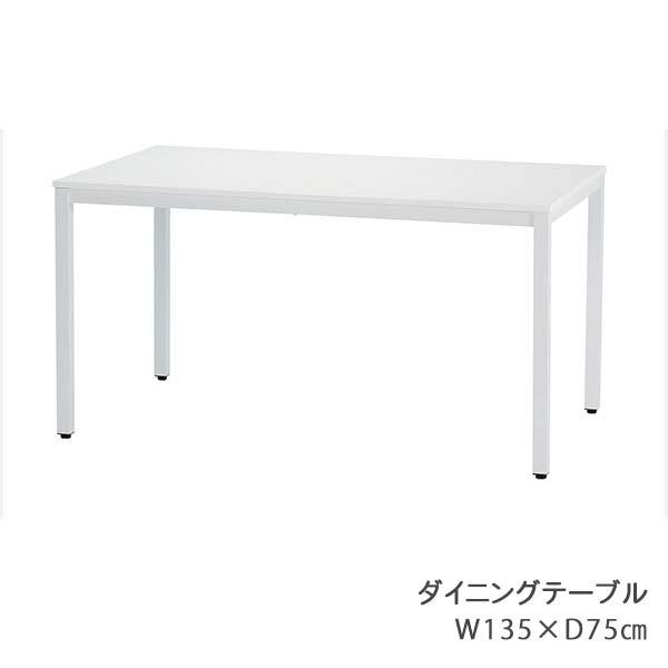 ダイニングテーブル 幅135 奥行45 高さ70 ホワイト テーブル 直線的 シンプル ナチュラル デザイン 北欧テイスト 雑貨 RD-T1595 セール 送料無料 ヴィヴェンティエ