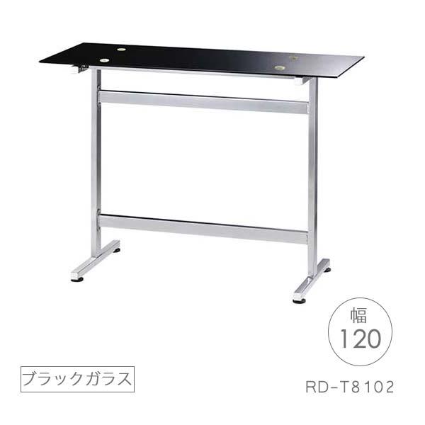 カウンターテーブル 幅120 奥行45 高さ90 ブラック バーカウンター ガラスカウンターテーブル 直線的 シンプル ナチュラル デザイン 北欧テイスト 雑貨 RD-T8102 セール 送料無料 ヴィヴェンティエ