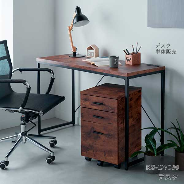 デスク 幅110cm 奥行45cm 高さ72cm ブラウン RS-D7080 スチール脚 作業台 作業テーブル サイドテーブル インテリア 送料無料 ヴィヴェンティエ