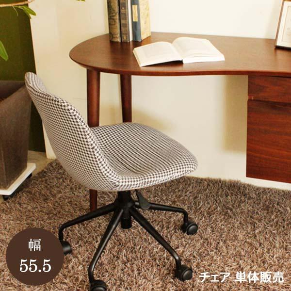 キャスター付きチェア 幅55.5 奥行63.5 高さ76.5-84.5 キャスター付き椅子 パソコンチェア デスクチェア 学習チェア 学習椅子 千鳥格子チェア PK チェア ピケ チェア トーマ TOHMA 送料無料 ヴィヴェンティエ