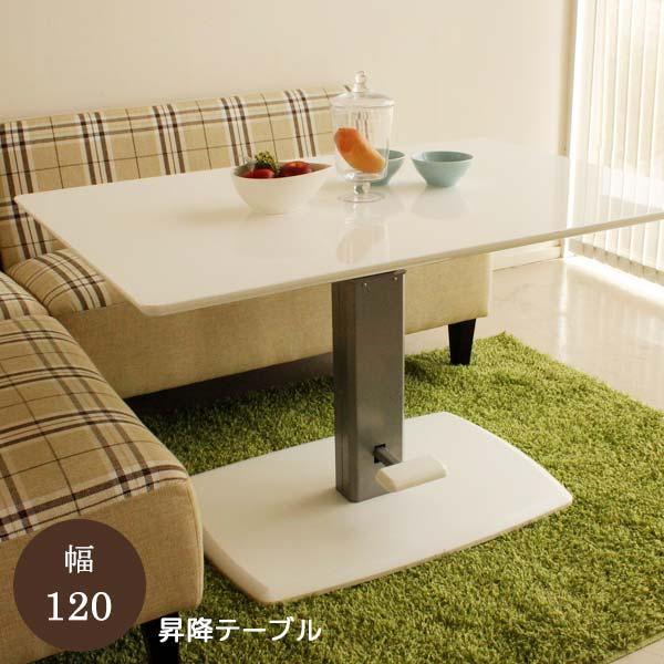 昇降テーブル WH色 幅120 奥行80 高さ56-76 MDF材 スチール脚 ガス圧式フットペダル ダイニングテーブル 食卓テーブル リビングダイニング兼用 クアトロ QT トーマ TOHMA 送料無料 ヴィヴェンティエ