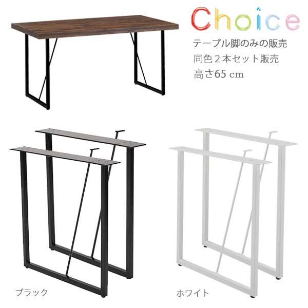 テーブル 脚 パーツ 同色2本セット CHL-110 BK CHL-110 W 高さ65 スチール脚 鉄脚 テーブル 脚のみ チョイス CHOICE セール 送料無料 ヴィヴェンティエ