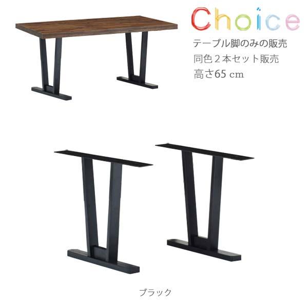 送料無料 テーブル脚のみ スチール脚 2本セット 超特価 ブラック 黒 65cm テーブル 脚 パーツ 品質検査済 同色2本セット BK チョイス 脚のみ 高さ65cm CHOIC 鉄脚 ヴィヴェンティエ CHL-330