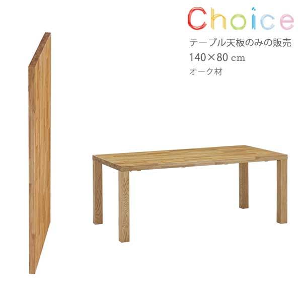 ダイニングテーブル天板 CHT-1456 ONA 幅140 奥行80 高さ5 オーク材 テーブル 天板のみ チョイス CHOICE セール 送料無料 ヴィヴェンティエ